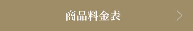 アルバム料金表九州地区